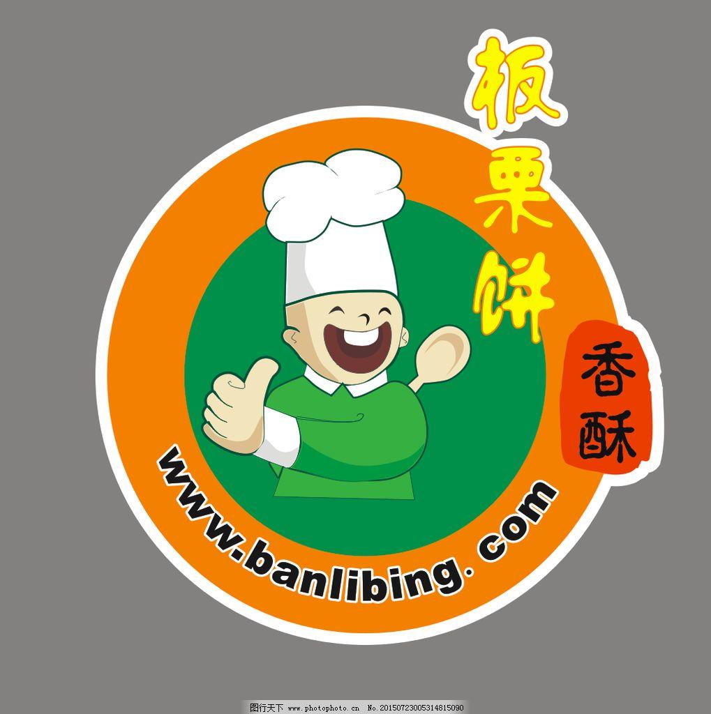 板栗酥图片免费下载 cdr logo设计 厨师 广告设计 设计 板栗酥标志 香