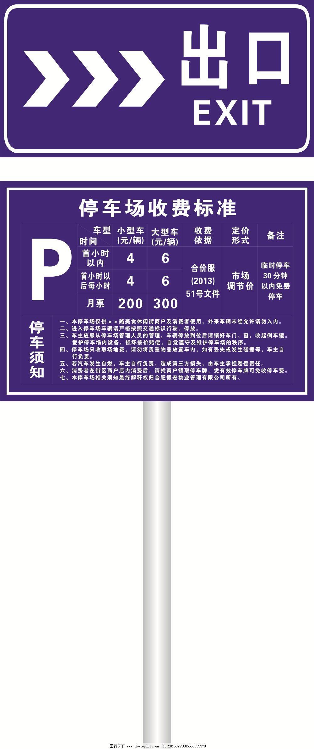 停车场收费标准及效果图