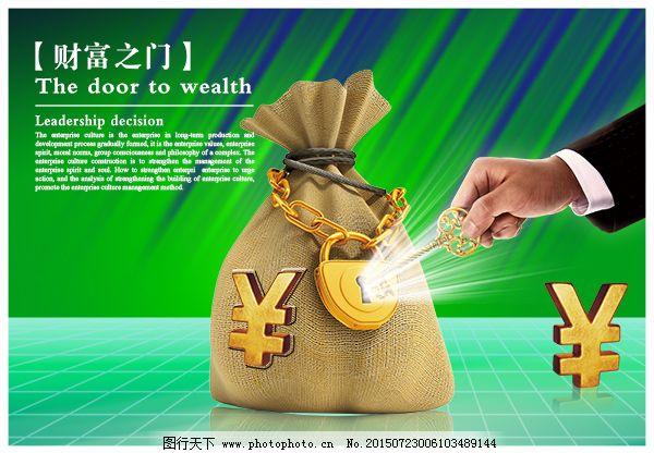 金钱手绘海报设计