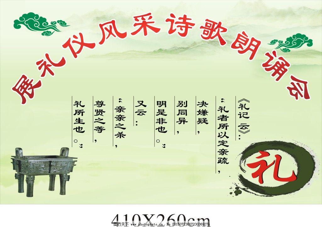 背景 鼎 诗歌 展板 诗歌 朗诵会 鼎 展板 背景 海报 宣传海报|宣传单