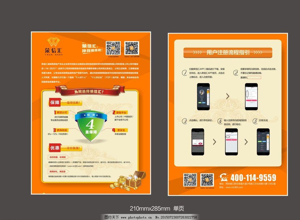 手机 手机流程 丝带 金币 金币箱 保障 优惠 设计 广告设计 dm宣传单