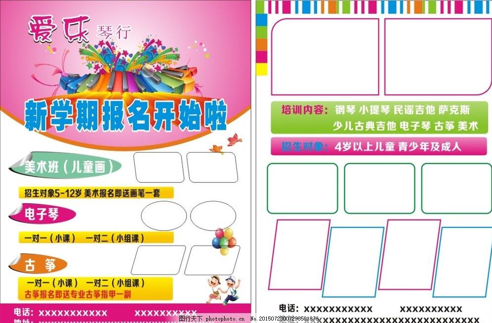 音乐类钢琴招生模板图片_宣传单彩页_海报设计_图行