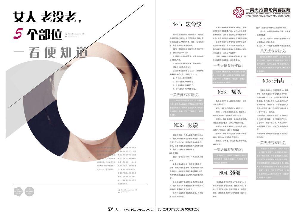 广告设计 画册 画册设计 美容 美容单页 美容杂志 设计 杂志 整形美容