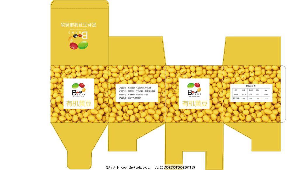 黄豆包装设计免费下载 黄豆包装设计 锁底 方形结构 原创设计 原创