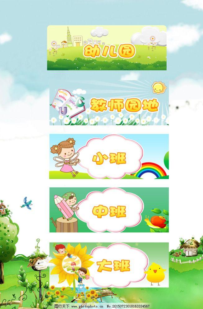 幼儿园app软件_幼儿app排行榜前十名