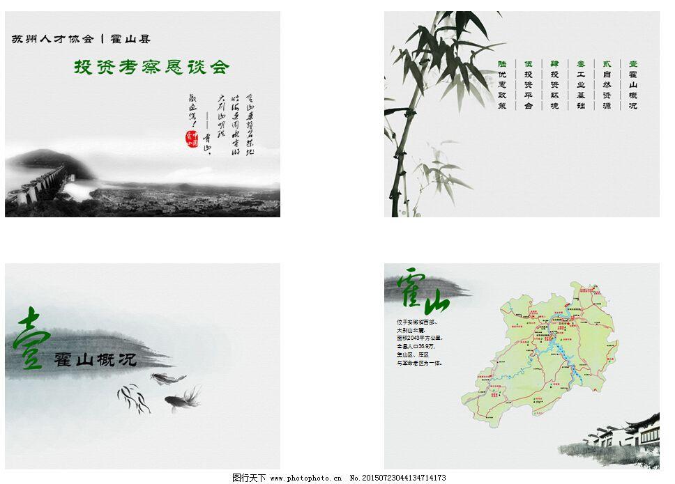 竹子 模版 中国风 水墨 ppt 竹子 ppt 中国风ppt模板