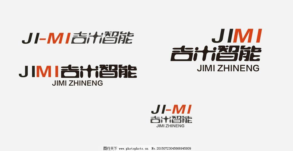 智能家居 logo 科技 吉米 现代科技 其他