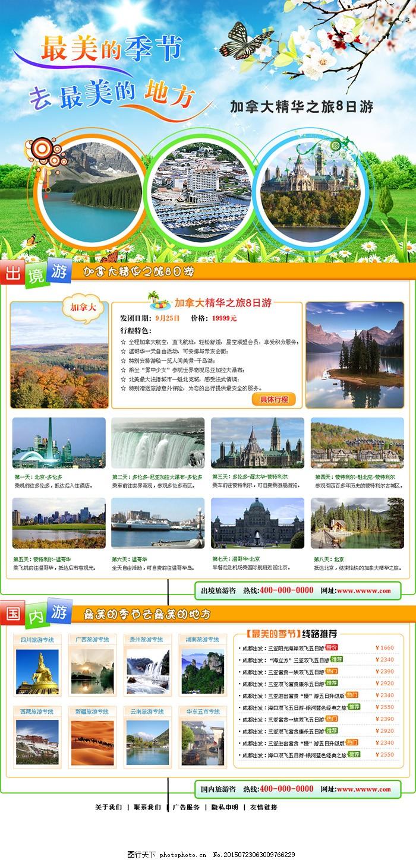 加拿大旅游网页素材 加拿大 旅游 网页 素材 旅游网页 网页设计 psd