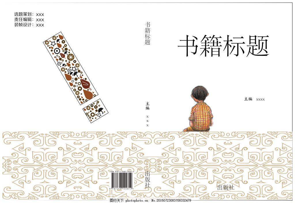 书籍装帧设计 封面设计图片