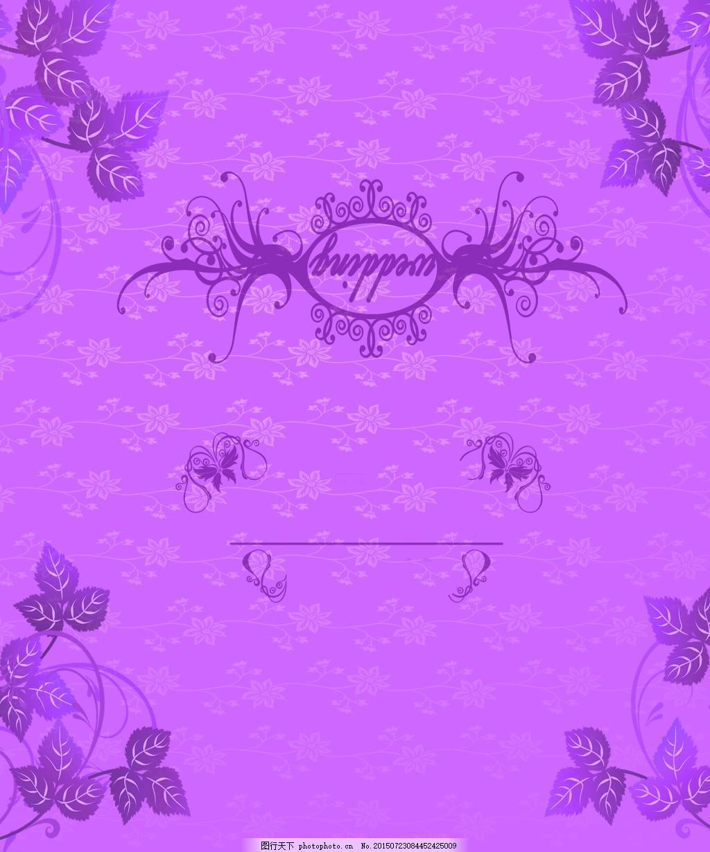 婚礼迎宾牌紫色 欧式风格 花纹 植物