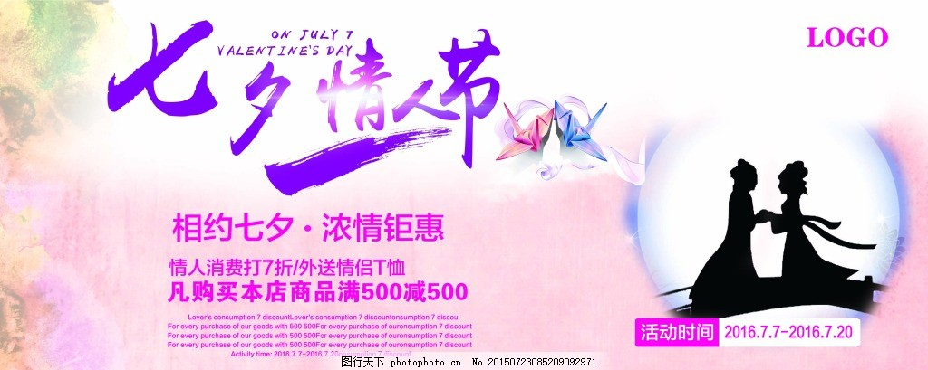 七夕情人节优惠海报 打折 英文 白色