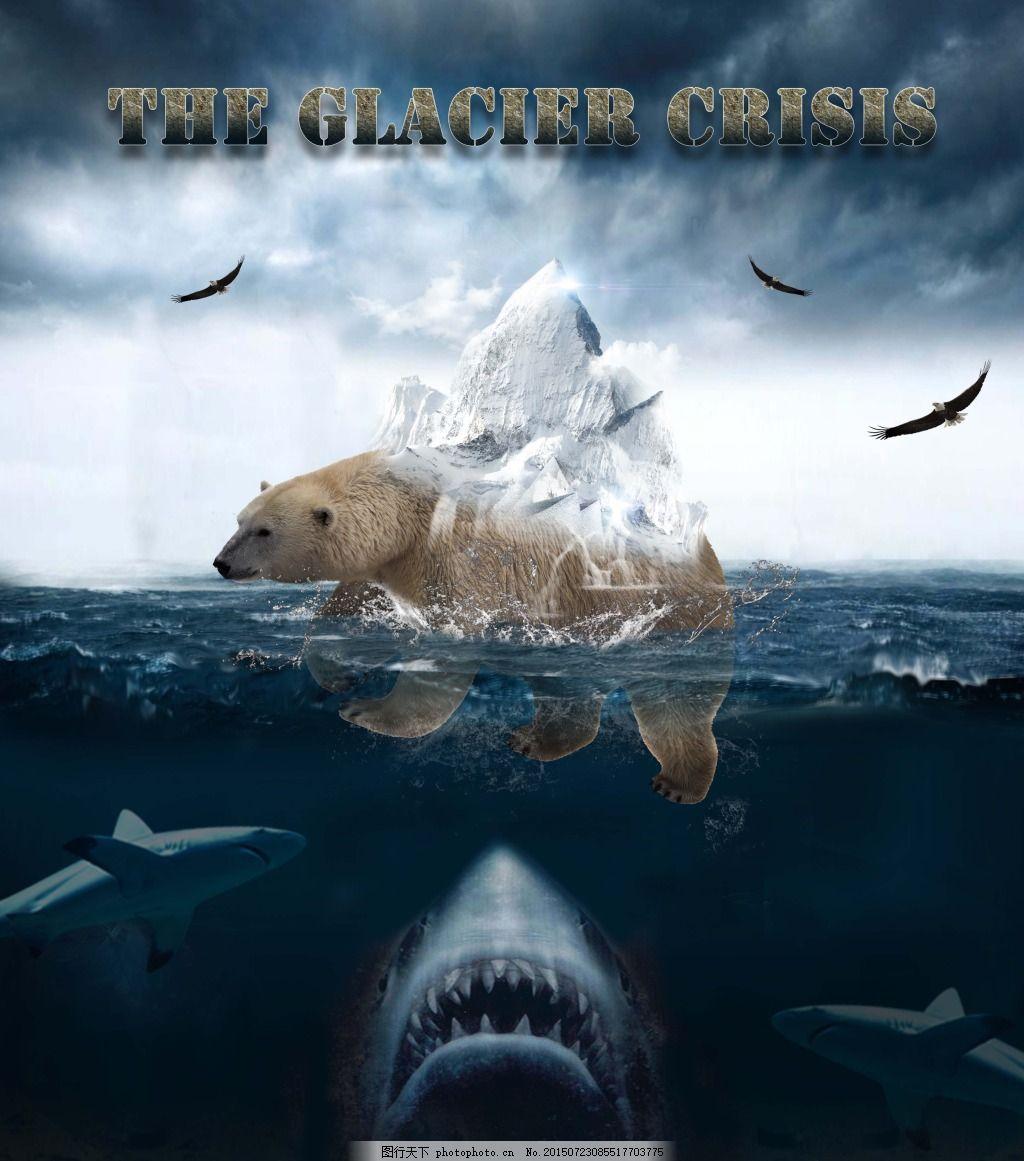 环境海报 保护环境 动物 鲨鱼 环境污染资源破坏 冰山 黑色