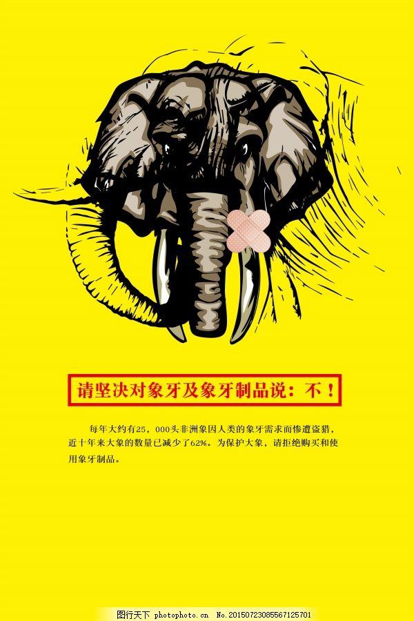 招贴 环保 公益广告 海报 黄色