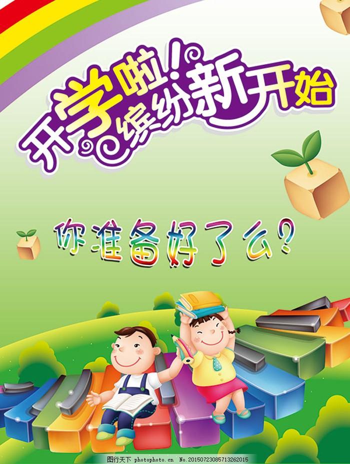 开学海报 卡通 开学啦 宣传 海报 开学季 小学 3d 立体 钢琴键盘 卡通