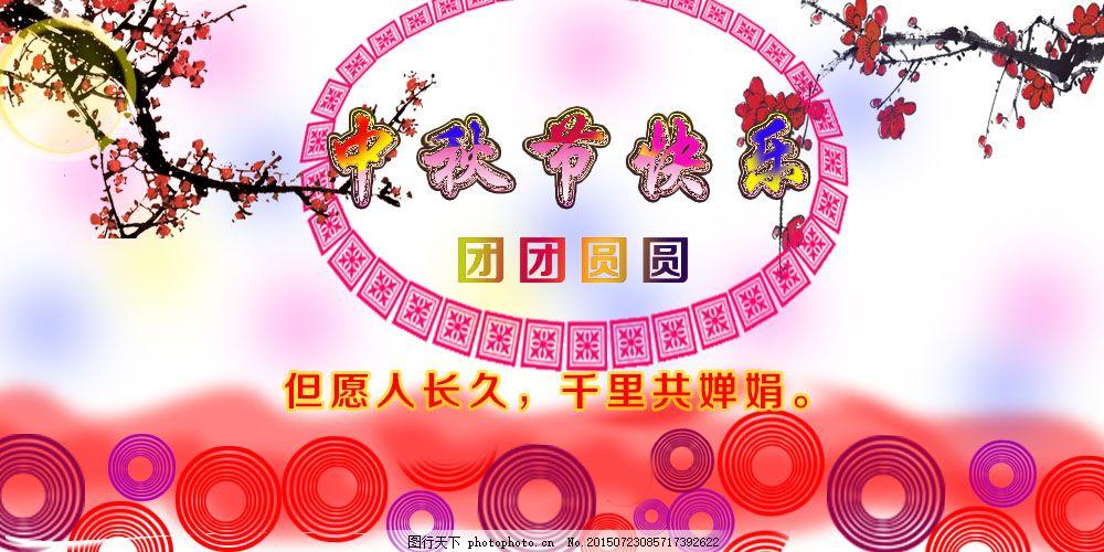 中秋节一年级黑板报拼音