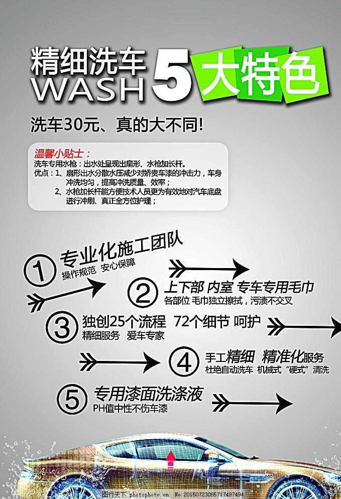 汽车精洗流程图 汽车美容 精铣 洗车 5大特色 流程图 设计 广告设计