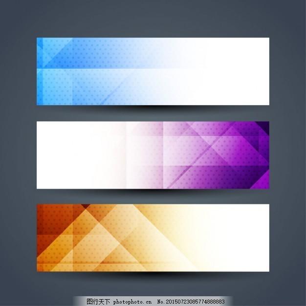 丰富多彩的优雅的头 横幅 抽象 几何 技术 模板 网络 多边形