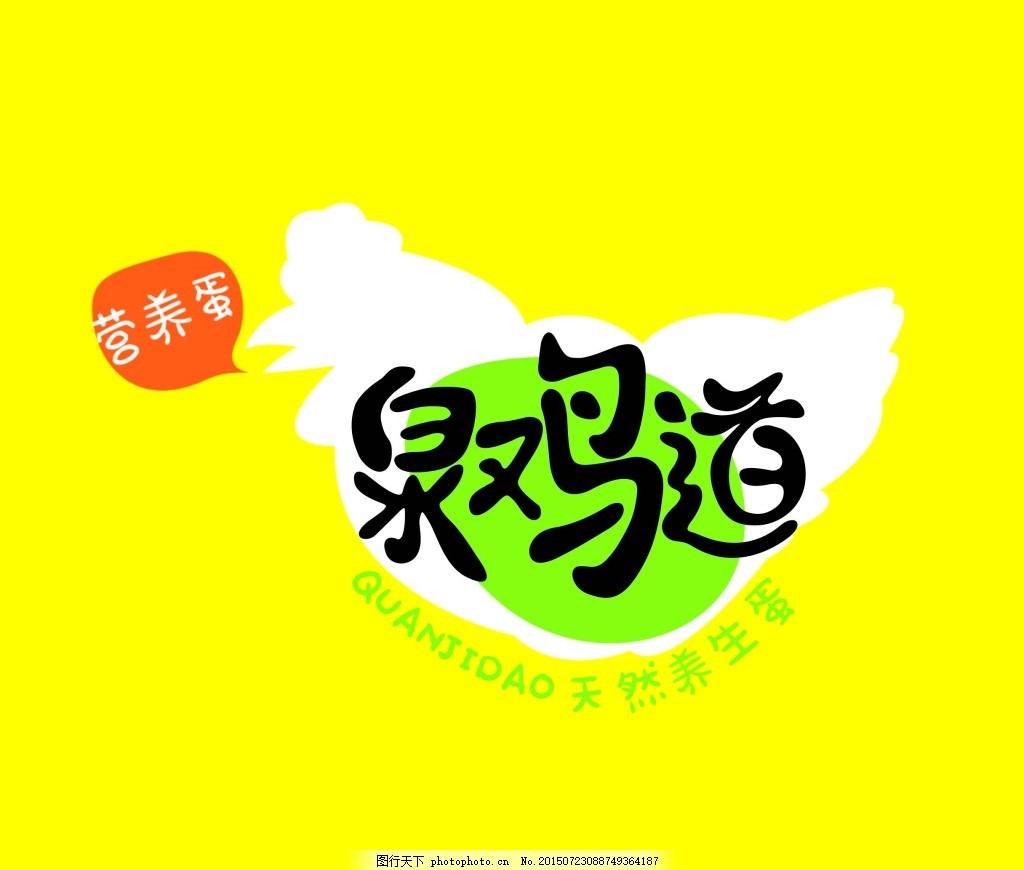 鸡logo 鸡标志 黄色