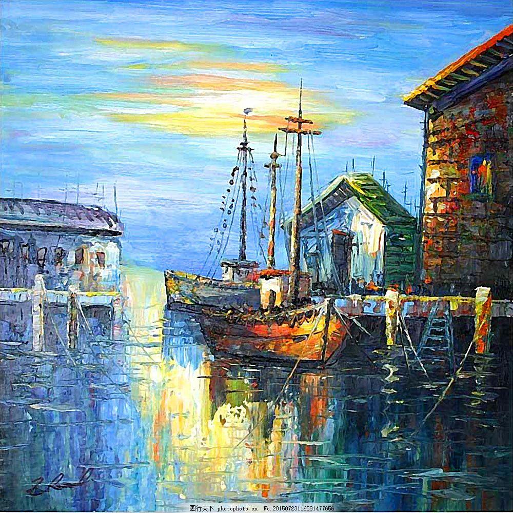 色彩风景画_码头风景 艺术 油画 风景画 色彩 日出 倒影 船舶 书画文字