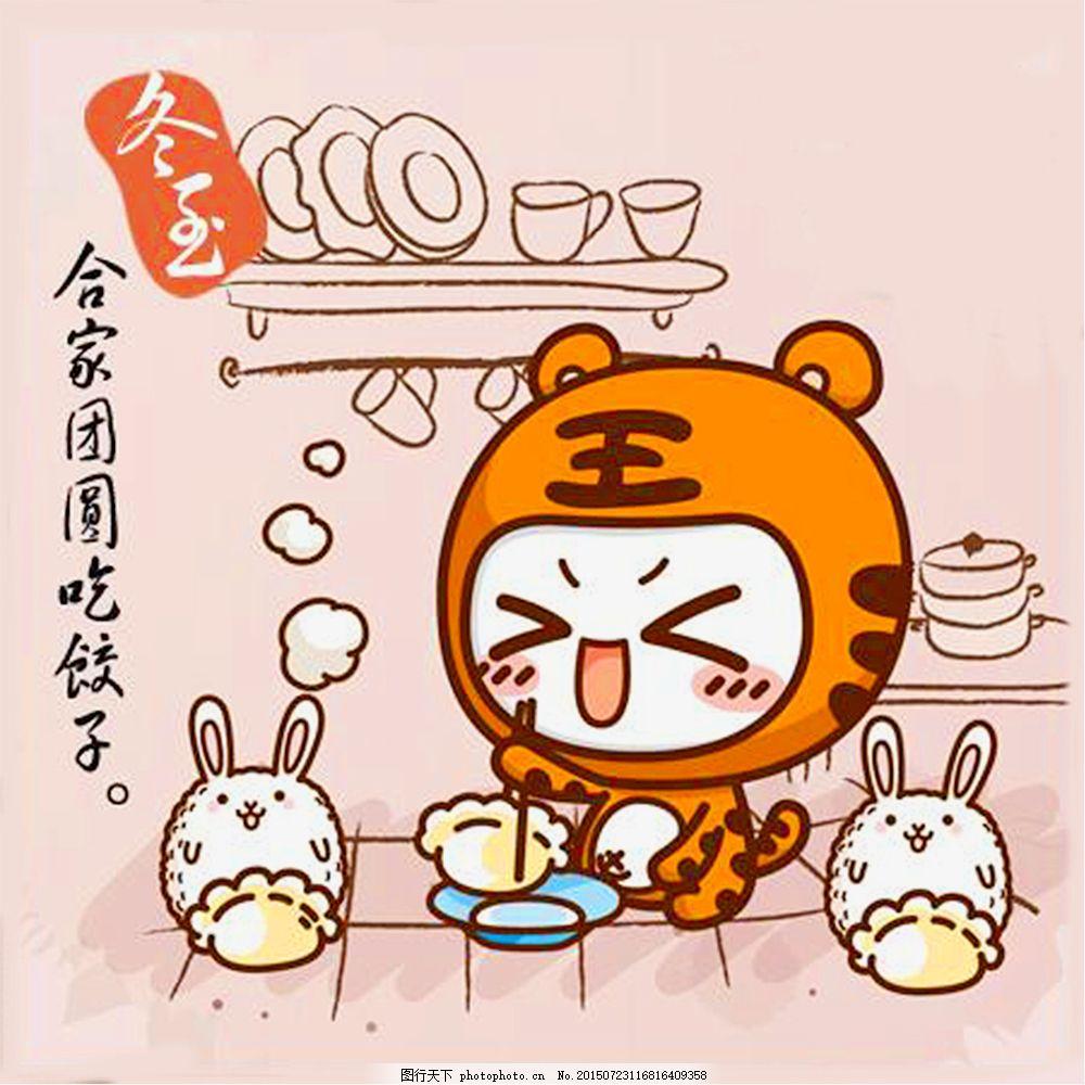饺子高清可爱头像