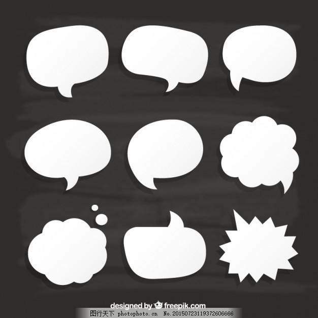 语音气泡 气泡 说话 气球 语音 短信 白 对话 对话框 纸板 谈论泡沫