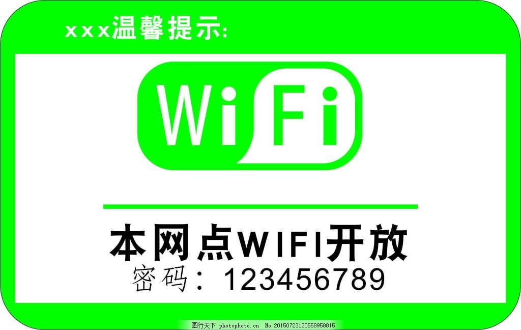 wifi标志 无线网络 免费无线网 白色