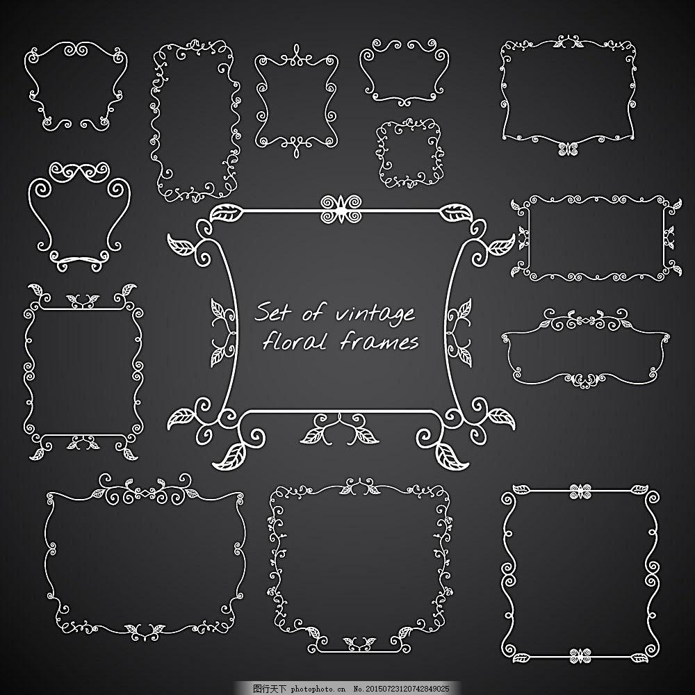 黑板上的手绘边框 欧式花纹 古典花纹 传统花纹 背景边框 装饰花纹