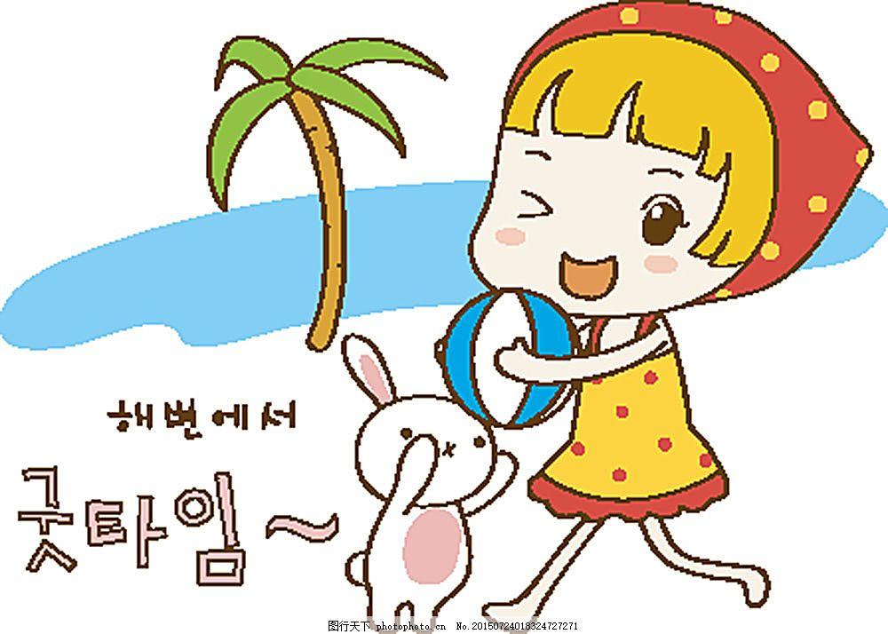 女孩 球 沙滩 椰子树 兔子 可爱 漫画 儿童 韩国卡通 韩文 儿童幼儿