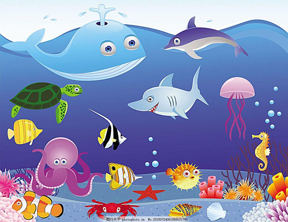 卡通 动物 可爱 卡通生物 海洋世界 海星 鲸鱼 海豚 鲨鱼 章鱼 热带鱼