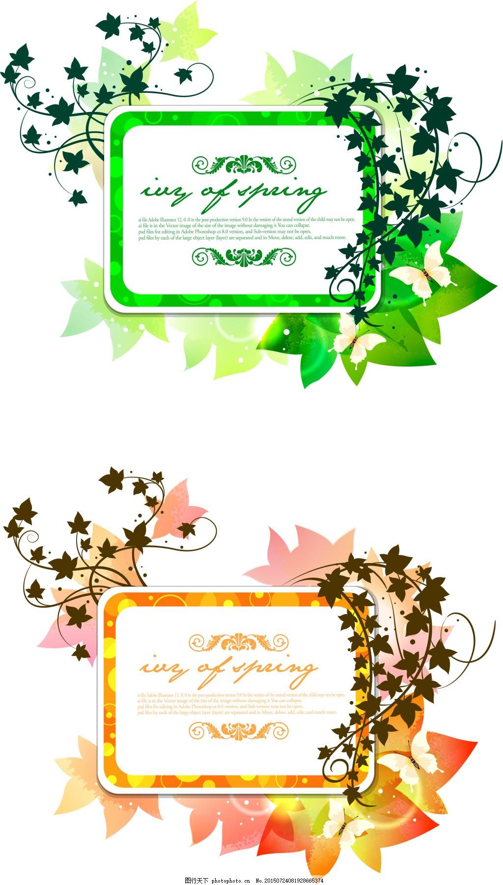 植物标签贴纸图片