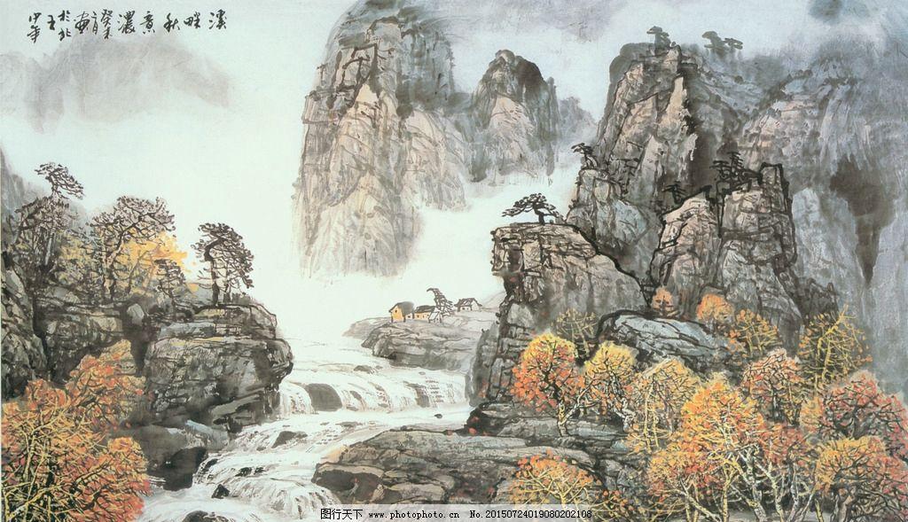 王中年 现代山水 山水画 大师作品 名家山水 水墨画 国画 秋景  设计图片