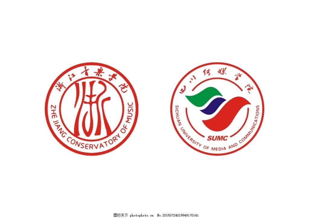 浙江音乐学院logo四川传媒学院logo