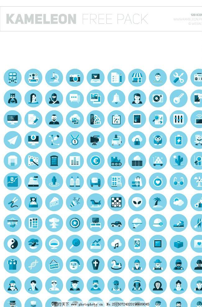 120经典icon 汽车 相机 笔记本 铅笔 商店 超市 铃铛 电压 锁 眼镜 树