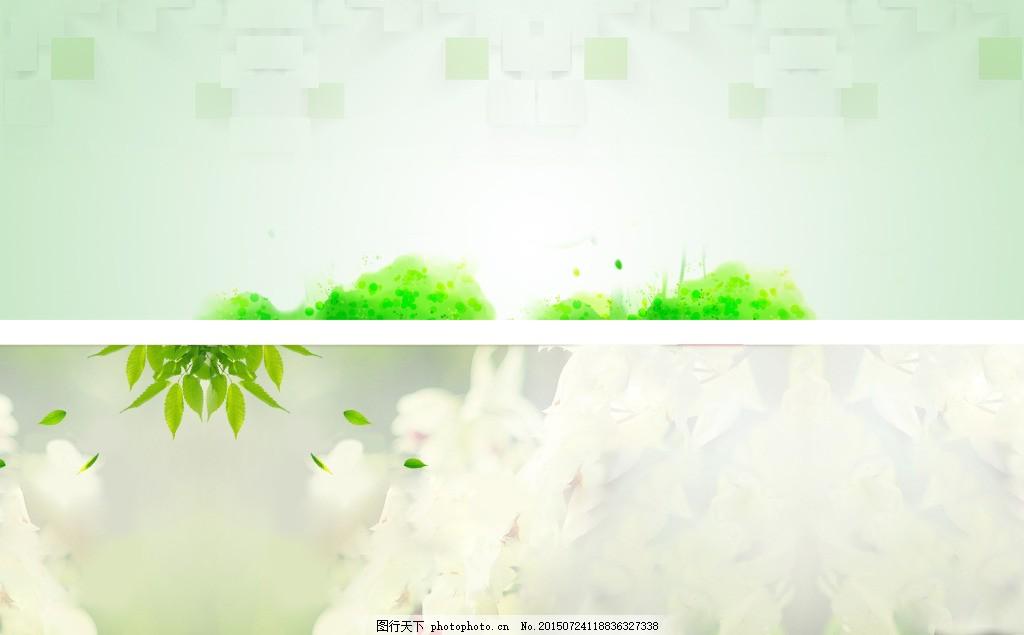 淘宝天猫清新海报背景素材 清新 绿叶 浅色背景 psd 白色