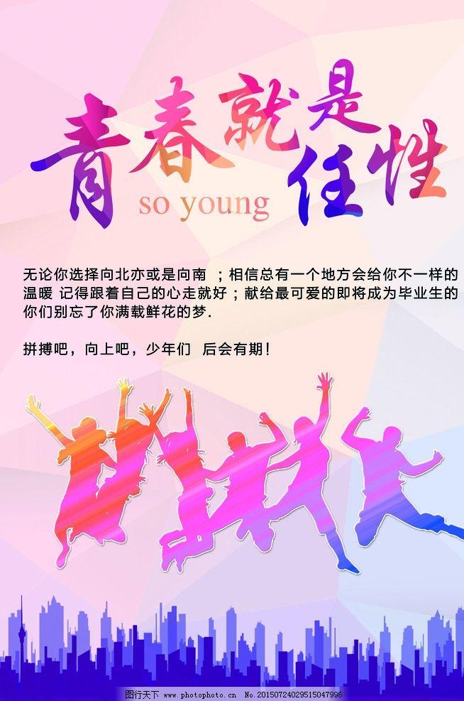 青春与活力 音乐谱