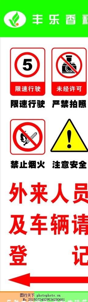 标牌 限速行驶 标牌设计 标识 绿色