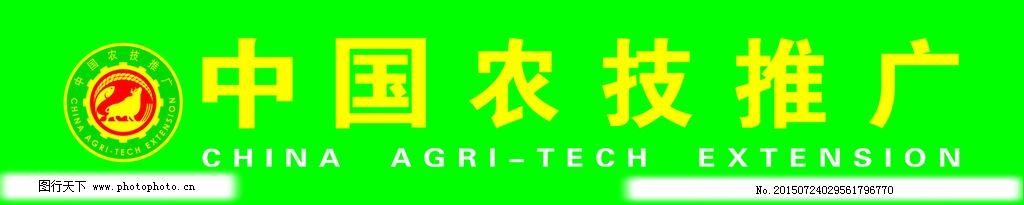 中国农技推广店招 招牌 鱼 牛 麦子 齿轮图 公共标识标志 标识标志图标