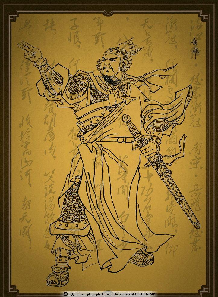 岳飞 怒发冲冠 满江红 线描 白描 人物画 名将 将军 古代武将