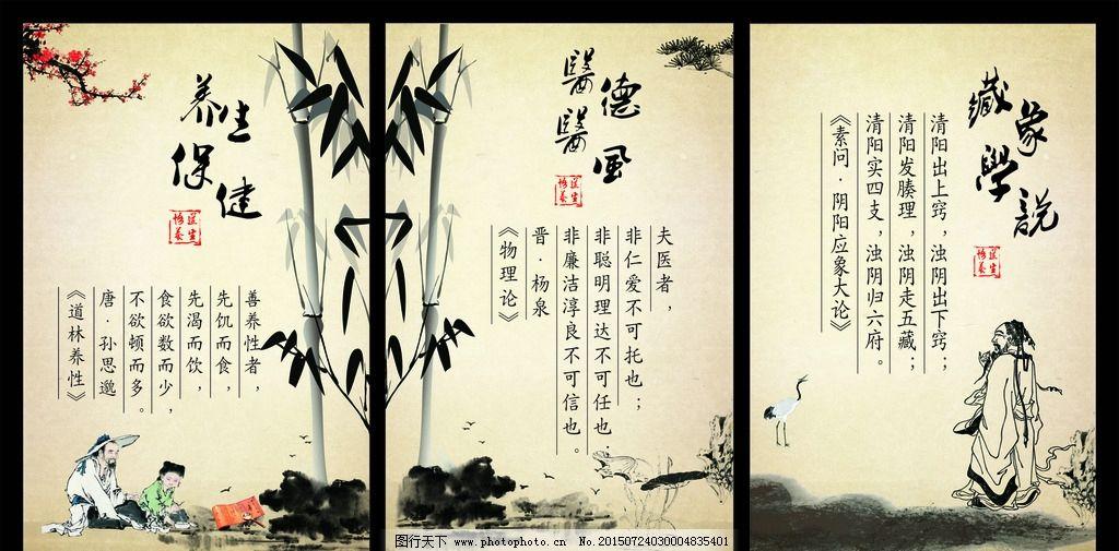 梅花 竹子 古代人物 荷花 鹤 水墨画 养生 保健 设计 广告设计 海报