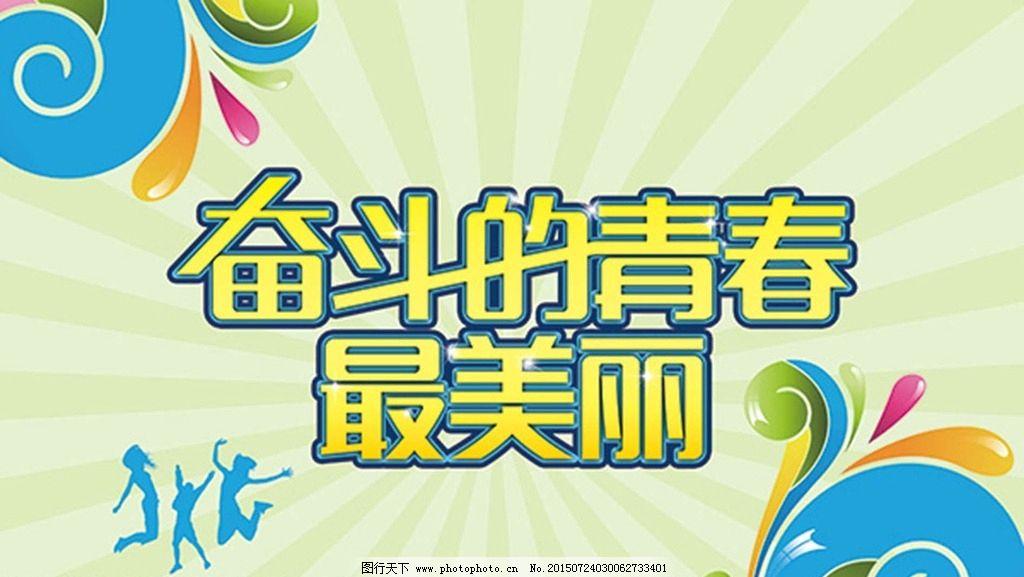 奋斗青春创意 青春海报设计 青春奋斗创意 美丽人物剪影 主题艺术字
