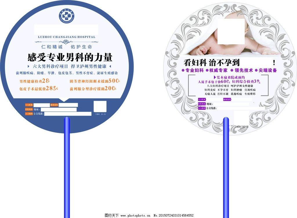 扇子 医院扇子 圆形扇子 圆扇子 扇子圆 设计 广告设计 其他 cdr