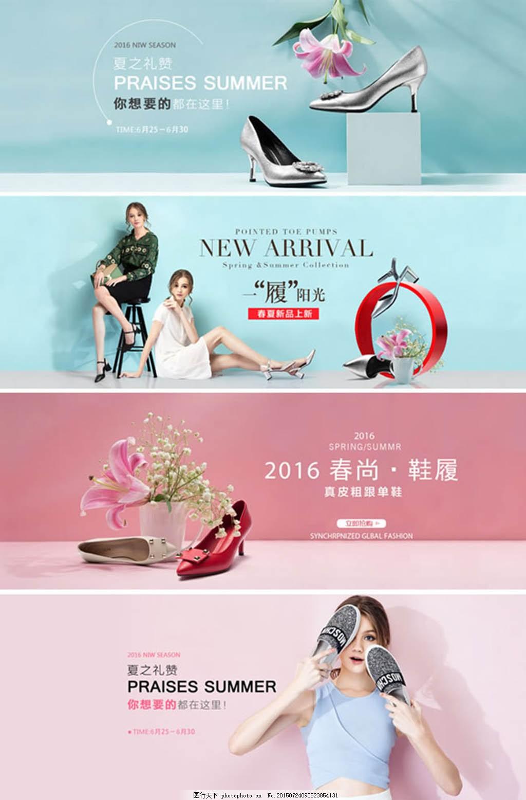 淘宝夏季女鞋高跟鞋轮播海报 淘宝夏季女鞋海报素材 高跟鞋海报 淘宝女鞋海报