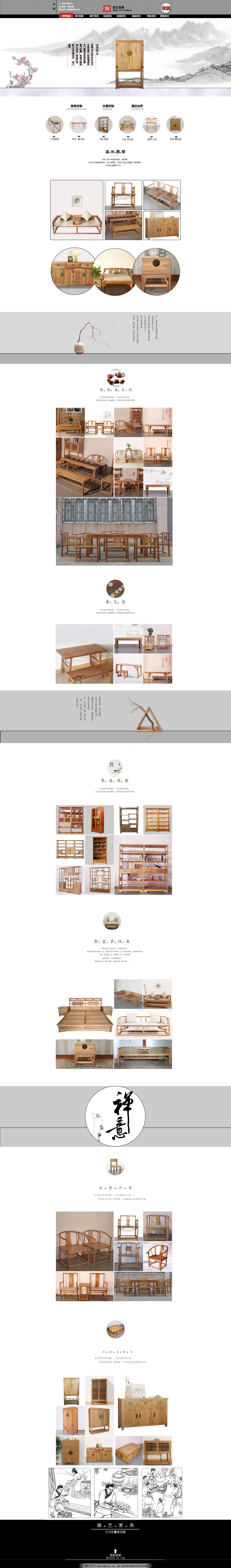 淘宝首页 榆木家具 免漆 禅意 中式 喜欢 仿古 白色