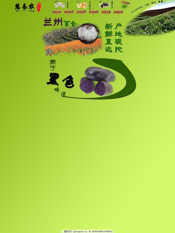 淘宝首页店招 背景 海报 整体,页头 农产品 绿色-图行