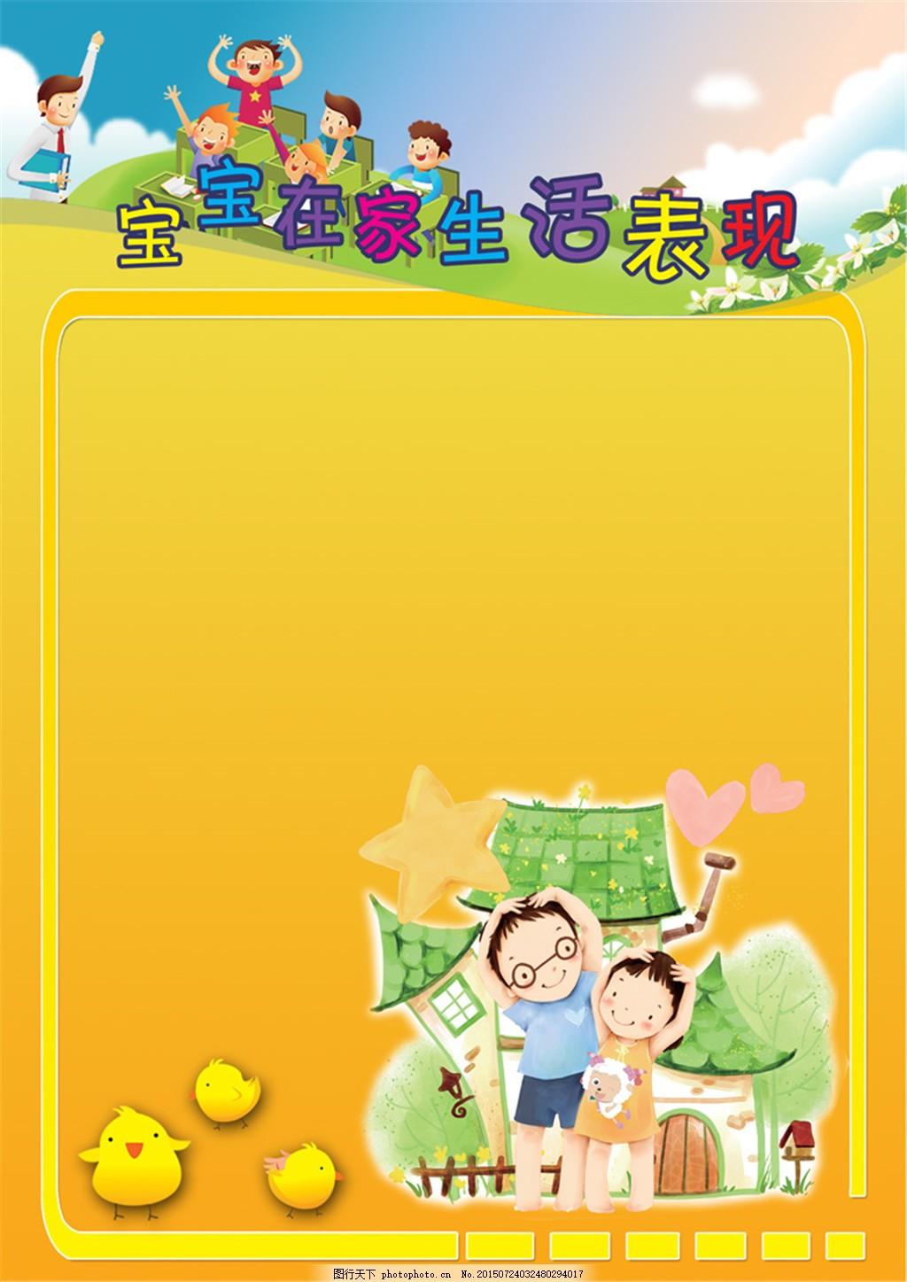 生活表现儿童幼儿园成长档案psd模板 宝宝照片 相册模板 源文件