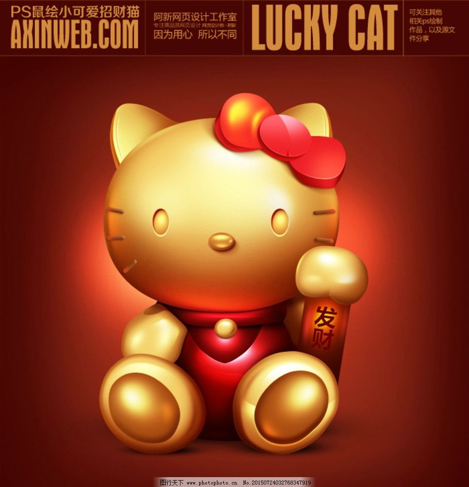 鼠绘 黄金 招财进宝 发财猫 金属质感 hello kitty 立体 psd分层 蝴蝶
