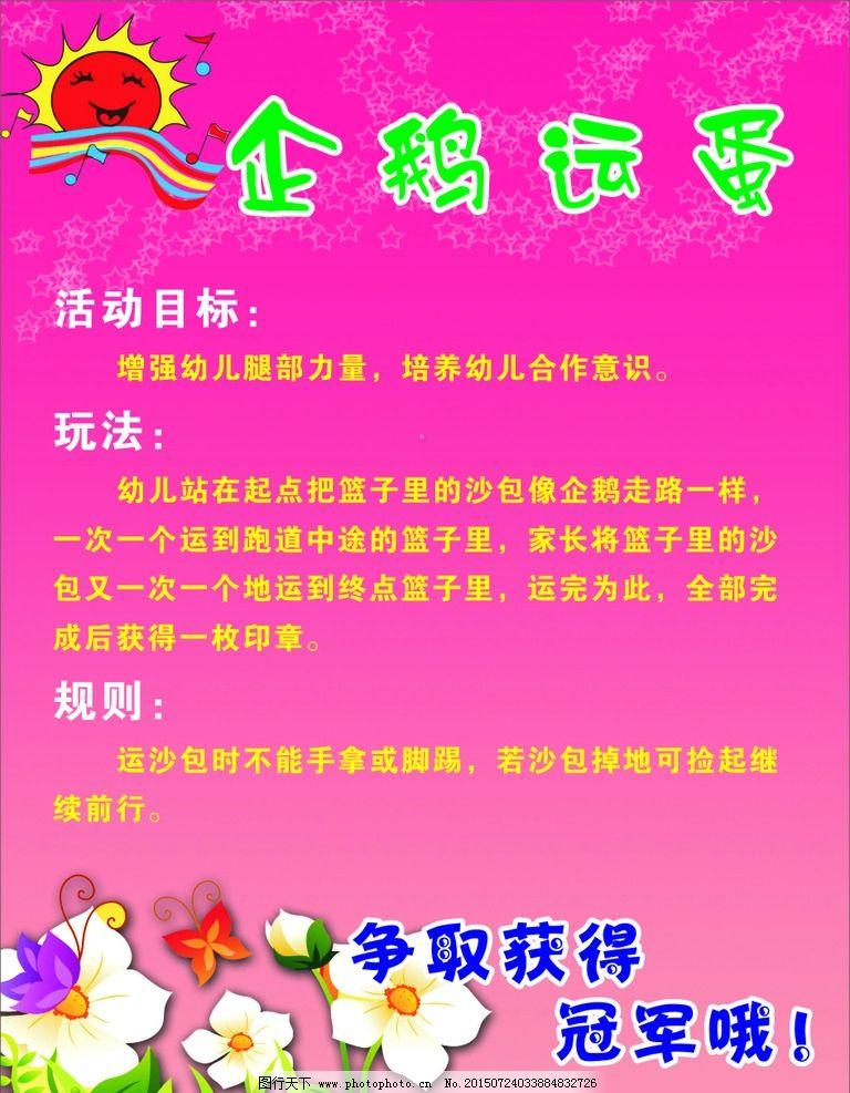 幼儿 益智 游戏 活动 幼儿园 节日 展板 设计 其他 图片素材 cdr