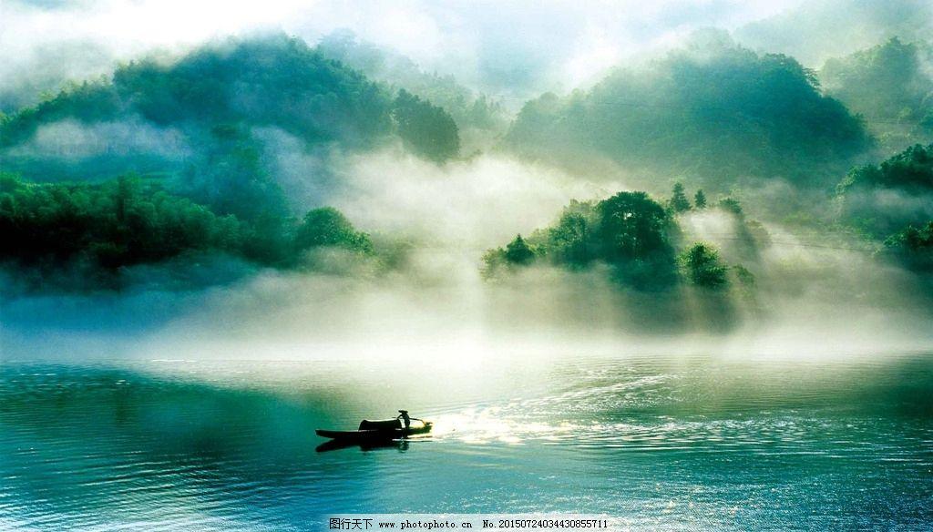 山 水 雾 阳光 船 意境 风景素材 摄影 自然景观 山水风景 300dpi tif