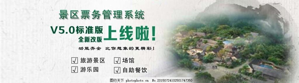 票务系统 网页banner 景区票务 白色