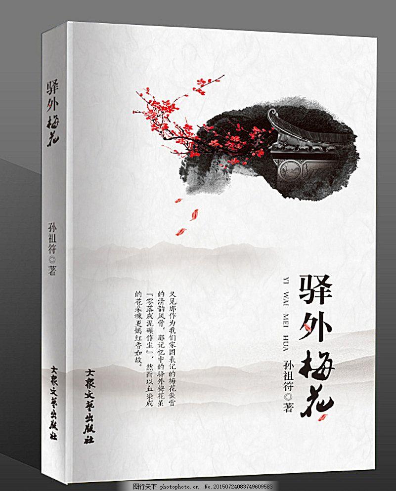 封面设计书籍 中国风 水墨 广告设计 白色